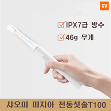 Xiaomi Mijia T100 Sonic Electric Toothbrush / Adult Waterproof / Ultra Sonic Automatic Toothbrush / USB Rechargeable