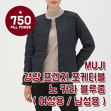 Muji Lightweight French-down poketable No collar jackets