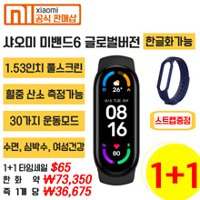 Xiaomi Mi Band 6 Global Version I Official Version