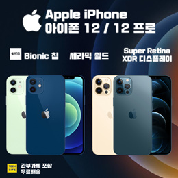 [READY STOCK] Apple iPhone 12 / iPhone 12 Pro - Hong Kong Spec / VAT Included / Free Shipping