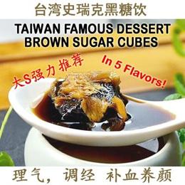 Taiwan Famous Dessert Brown Sugar Cubes Ginger Tea health sweet food drinks
