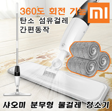 Millet water spray mop