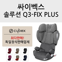 Cybex Solution Q3-Fix Plus