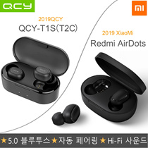 QCY-T1C,QCY-T1s (T2c) true wireless Bluetooth headset 5.0
