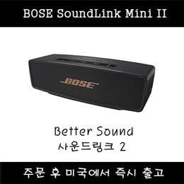 ★한정특가★[Bose]보스 사운드링크 미니 2 블루투스 스피커 / Bose SoundLink Mini II Bluetooth Speaker / 관부가세포함 / 국내최저가