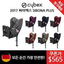 ★Coupon Price $595★Cybex Sirona Plus 2017 0- 18kg