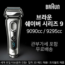 ★ Lowest Price ★ Brown Razor Series 9 / 9090cc 9295cc / Free Shipping with VAT Free Shipping / free bolt item / OK only if the pig nose