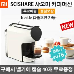 샤오미 커피머신 / Nestle 캡슐호환 가능 / 무료배송 / xiaomi 커피머신 / 샤오미 커피머신 / 쿠폰가US$76