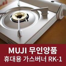 RK-2 / mini gas burner MJ-JR / mini gas burner case / portable gas range / MUJI plain / unmanned goods genuine / RK-1