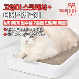 샤오미 Homerun 고양이 스크래쳐 디지털 체중계 PS15 정확한 강아지 반려동물 채중계 / 자동 잠금 / 리필 추가 가능 / 깔끔한 디자인 / 무료배송