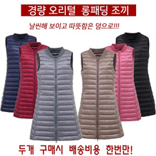 Women#39s ultra lightweight downy long padded vest / 6 color choice / Women#39s long padded vest / Women#39s vest / Winter fashion essential