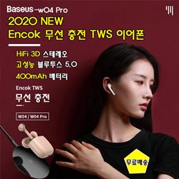 倍思W04真无线蓝牙耳机tws带充电仓双耳立体触控蓝牙无线充耳机