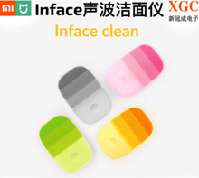 Sonic cleansing instrument / millet inface / ultrasonic / vibration / silicone / electric wash brush / pore beauty / cleaning artifact