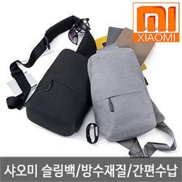 샤오미 슬링백 / XIAOMI / 샤오미 다용도 슬링백 / 샤오미 가방 / 일방 방수 가능 / 100%정품 보장 / 무료배송