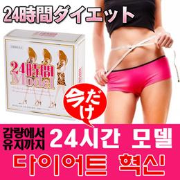 ☆24시간모델 강력한 속공diet! ☆ 일본다이어트서플리 슬림한 몸매를원한다면 24시간 MODEL 일본다이어트식품  일본다이어트약
