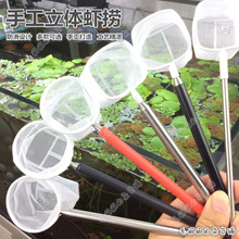 Hand 3D stainless steel rods shrimp fishing shrimp nets scalable crystal shrimp nets ornamental fish