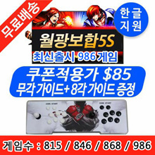The latest design ~ coupon application $ 85USD / memory game room / moonlight match 4S / HD 846-680 game / Sanwa lever exchange possibility / free shipping / HD 986-680 game / home old game