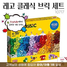 레고 10717 클래식 브릭스 1500피스 셋트 / 어린이장난감 / 키덜트 취미템 / 스타터 팩 / 레고 브릭 박스 / 인기 레고 / 크리스마스
