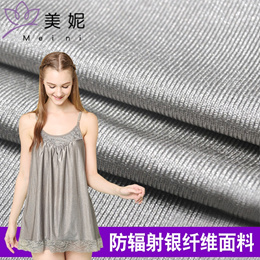 Radiation silver fabric base station room of pregnant women electromagnetic shielding conductive fab