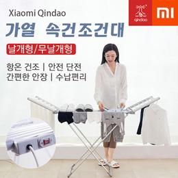 琴岛恒温电热折叠晾衣架