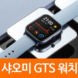 샤오미 Amazfit GTS 어메이즈핏 스마트워치 내수버전