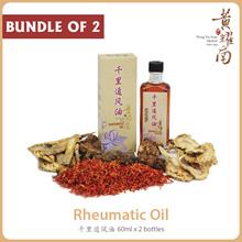 [BUNDLE OF 2] Wong Yiu Nam Rheumatic Oil