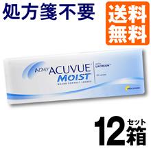 One Day Accuview Moist 12 box Prescription None | Contact lens 1 day disposable contact lens 1 day Contact lens One Day Accuview Contact