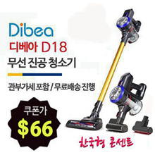 Kai Denshi Dibea D18 Wireless Cleaner / Dibea Dibea KaiSon D18 Wireless Vacuum Cleaner / Voucher Included VAT Korean Style Outlet / Quick Shipping / LED Light Coupon $ 66