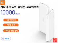 Xiaomi Redmi Cell Phone Backup Battery 10000mAh / Redmi / Boarding / High Efficiency Dual Output / High Density Li-ion Polymer Battery / Multi Safety Protection / Low Current Charging / Free Shipping