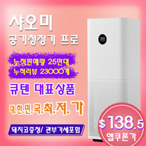 Coupon US $139.4 / Xiaomi air purifier Pro / US Air Pro / tariff included