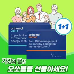 오쏘몰 1+1 (2개월) 이뮨(Immun} / 바이탈(M) / 바이탈 (F) 무료배송