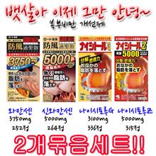 Abdominal obesity! Wakansen 5000mg 264 tablets / Wakansen 3750mg 252 tablets / Naishitoru G 336 tablets / Naishitoru Z 315 tablets Chinese medicine for abdominal obesity