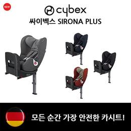 CYBEX德国儿童婴儿安全座椅Sirona plus 0-4岁 360度旋转 isofix