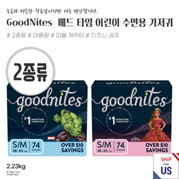 [GoodNites Bedtime Underwear for children] 굿나이트 베드 타임 어린이 수면용 기저귀 (S/M-74개/L/XL-58개)