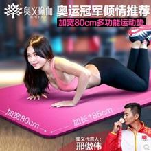 Authentic yoga mat fitness mat widening 80cm thick 10mm motion tasteless non-slip yoga mat for beginners
