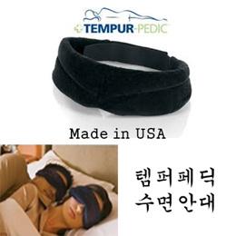 [TEMPUR PEDIC] 템퍼페딕 수면 안대 / 인체공학적 디자인 / Made in USA