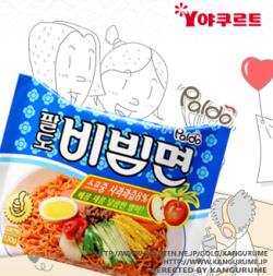 ビビン麺■韓国食品■2437-1【韓国/韓国ラーメン/乾麺/インスタントラーメン/辛いラーメン/辛ラーメン/ラーメン/激安】