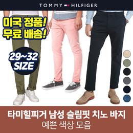 타미힐피거 남성 슬림핏 치노 바지 예쁜색상모음 /미국정품/무료배송