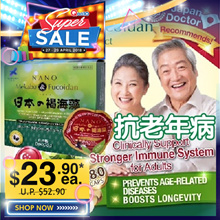 [SUPER SALE EVENT!]★FUCOIDAN EXTRACT+AGARICUS MUSHROOM ★CLINICALLY* PROVEN FOR ADULTS