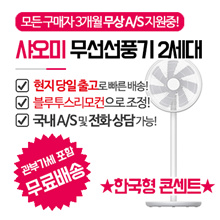 ★ Free Shipping! Secured stock and ships same day! [Korean type outlet] Xiaomi smart stand wireless fan second generation / with Bluetooth remote control / 100 speed wind speed control / Chinese voice