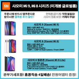 [샤오미 Mi 시리즈 미개봉 해외판 글로벌롬] 샤오미 Mi 9/Mi 8/Mi 8 청춘반 / Xiaomi Mi 9/Mi8/Mi 8 Lite / 관부가세 포함 / 홍콩항공직송 4일