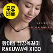 phiten 화이텐 RAKUWA  X100 건강 목걸이 / 무료배송/ 앱쿠폰 적용시 $67.9 / 건강목걸이 / 화이텐 / 일본 선수 애용 상품