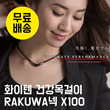 Phiten Phiten RAKUWA X100 health necklace / free shipping / app coupon when applying $ 67.9 / health necklace / Phiten / Japanese player favorite products