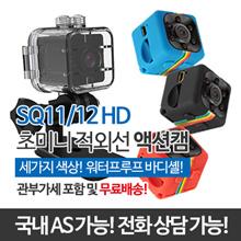 ★ Free Shipping! SQ11 SQ12 HD Mini Action Cams Infrared Compact Camera / Domestic AS & Telephone Consultation / Car Black Box / Mini Camera / 1080P / VAT Included VAT