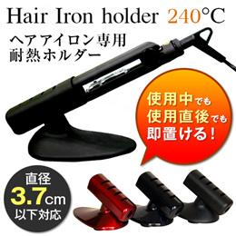 アゲツヤヘアアイロン専用耐熱ホルダー 240℃まで対応のサロン仕様 【姫ツヤ】【アゲツヤ】などのヘアアイロンがさらに使いやすくなり便利です ヘアアイロン耐熱ホルダー【4個以上購入で送料無料】