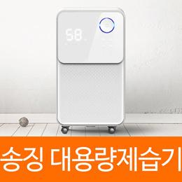 샤오미 저소음 36평형 송징 제습기 LED 대용량