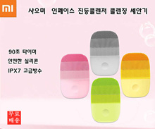 Xiaomi InFace In Face Vibrating Cleanser Cleansing Cleanser / Quality Assurance / Voucher Box / Free Shipping