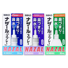 [Runny nose / nasal congestion / to the rhinitis!] Sato Nazar Spray 30ml 3 types / pump / squeeze / lavender