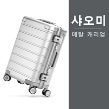 Shioomi Mijia 90 minutes Trunk Carrier / Travel Bags / 20 inches / Silver / Included VAT