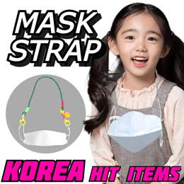 ⭐KOREA HIT⭐Mask Strap / Mask Necklace / Korea Kids Items / New Arrivals in SG / In Stock